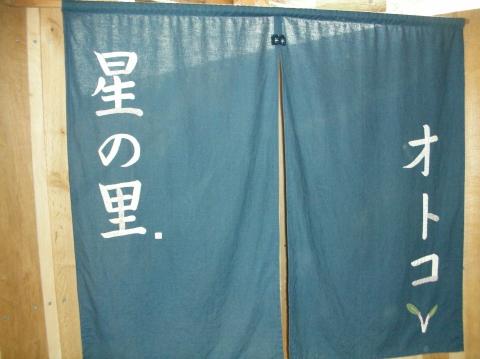 2011年1月オフ会 中村屋7