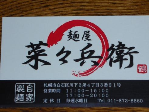 ラーメン菜々兵衛③