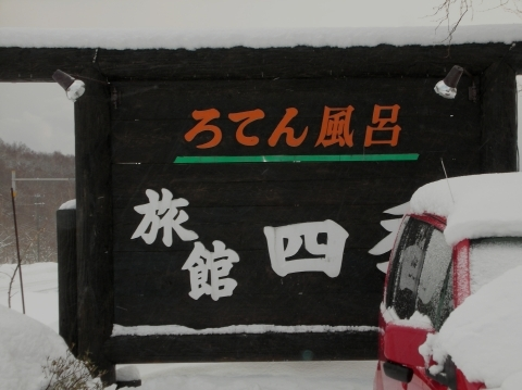 2011年1月 旅館四季1