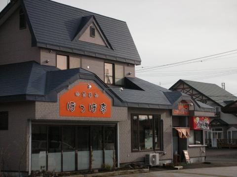 2010年 道東湯めぐり ぽっぽゆ11