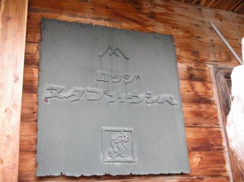 ロッジヌタプカウシペ2