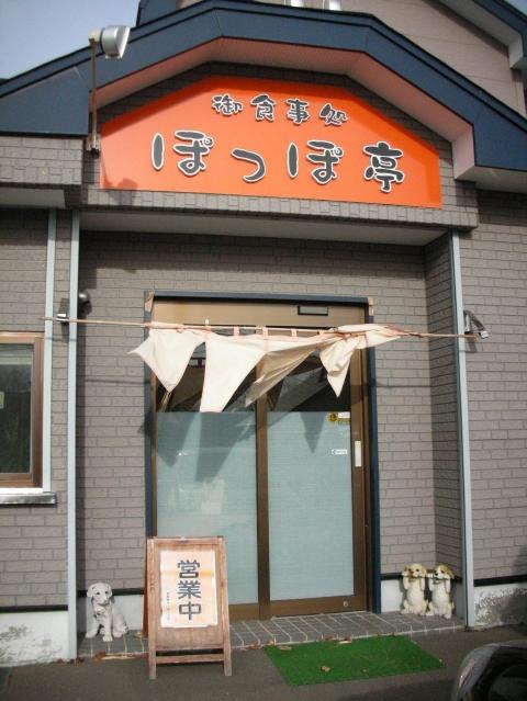 2010年 道東湯めぐり ぽっぽゆ12