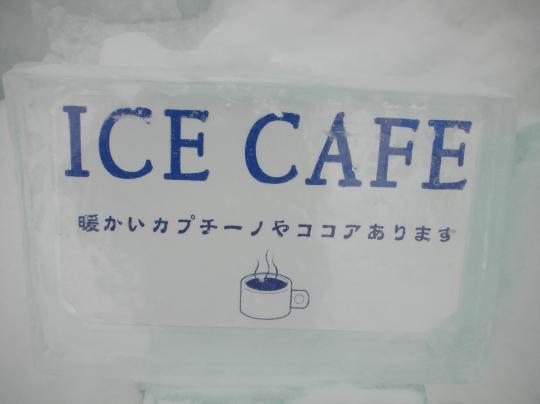 秘湯研究会、然別コタン観光⑳ ①