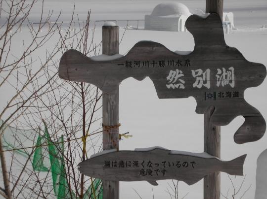 第一回秘湯研究会 然別コタン氷上露天風呂③