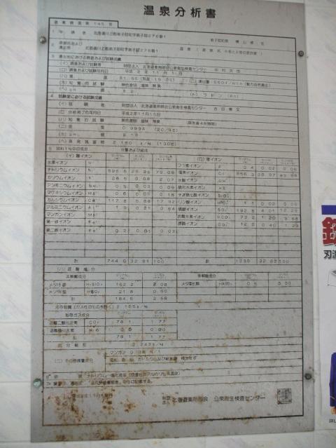 2010年 道東湯めぐり ぽっぽゆ9