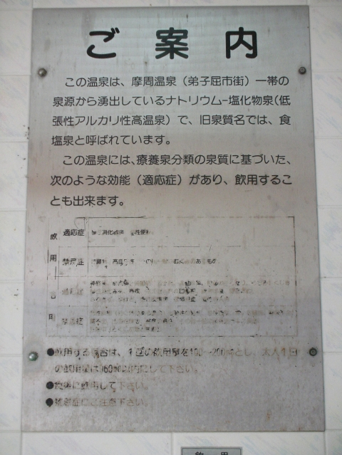 2010年 道東湯めぐり ぽっぽゆ10