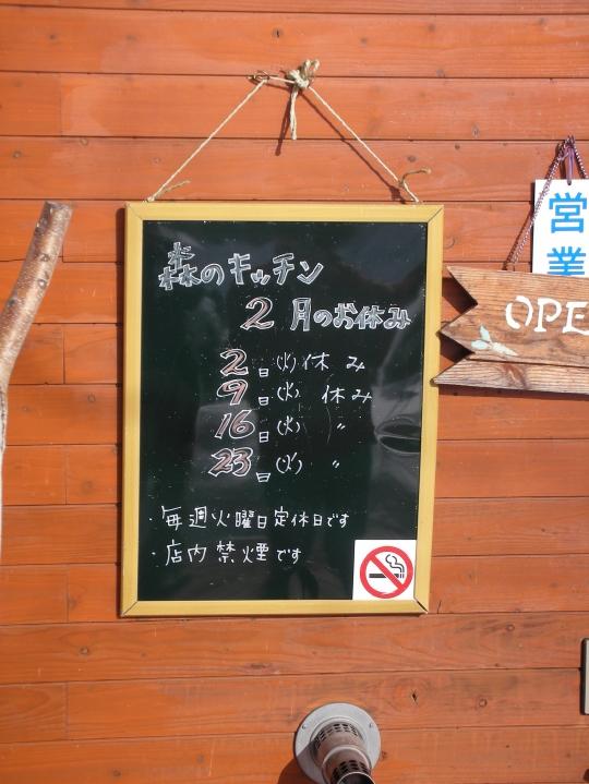秘湯研究会、昼食②