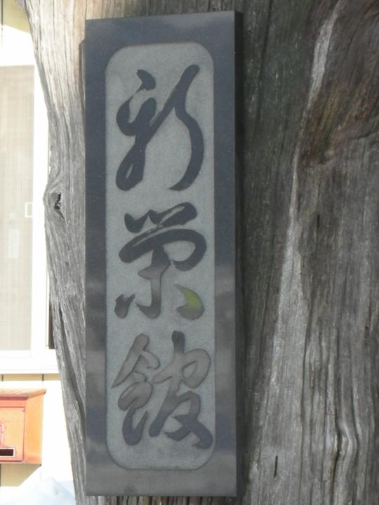 10年1月8日から9日 道南温泉探索 新栄館①