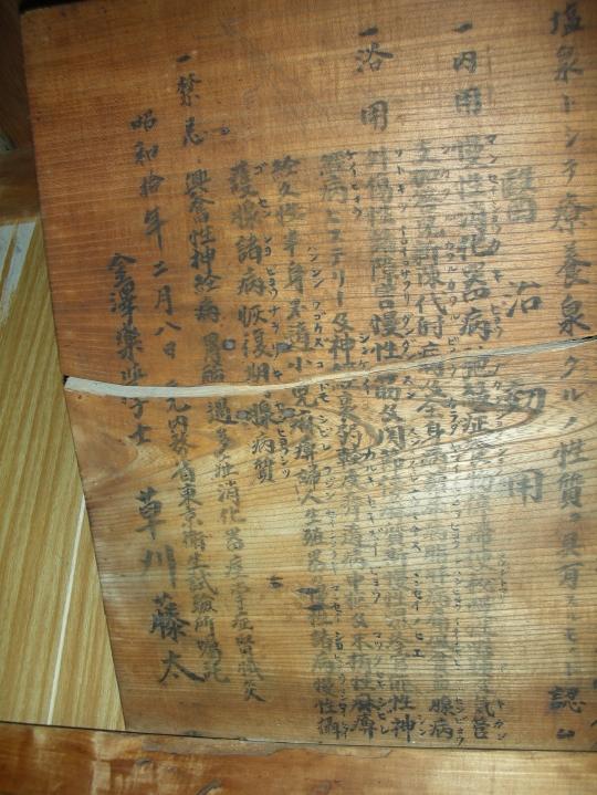 10年1月8日から9日 道南温泉探索 新栄館⑩
