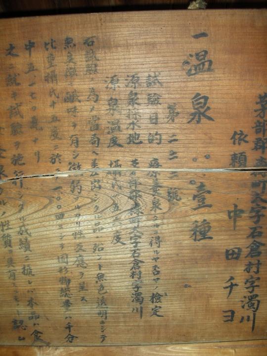 10年1月8日から9日 道南温泉探索 新栄館⑪