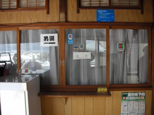 10年1月8日から9日 道南温泉探索 新栄館⑮