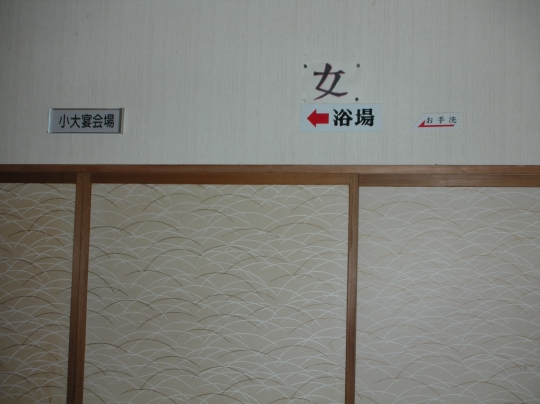 10年1月8日から9日 道南温泉探索 新栄館⑰