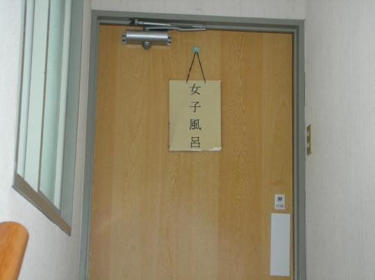 10年1月8日から9日 道南温泉探索 新栄館⑲