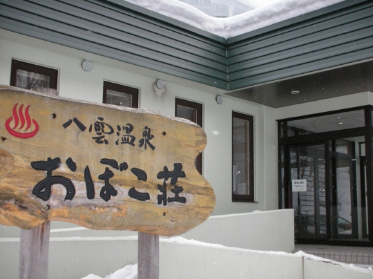 八雲温泉 おぼこ荘 ③