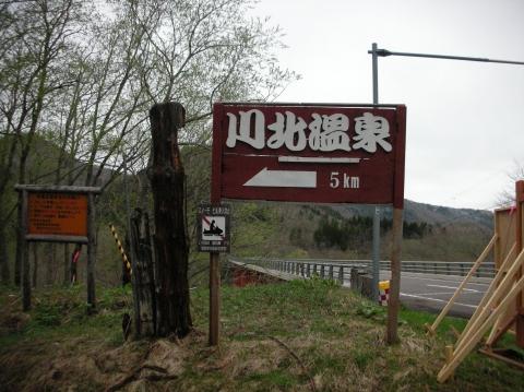 10年道東湯めぐり 川北温泉 ①