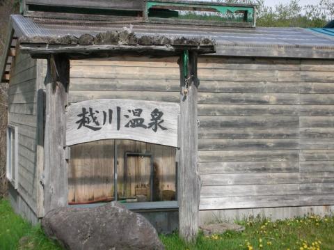 10年道東湯めぐり 越川温泉⑤