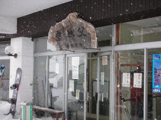 2010年2月ニセコ温泉探索⑥