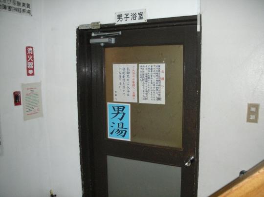 2010年2月ニセコ温泉探索⑩