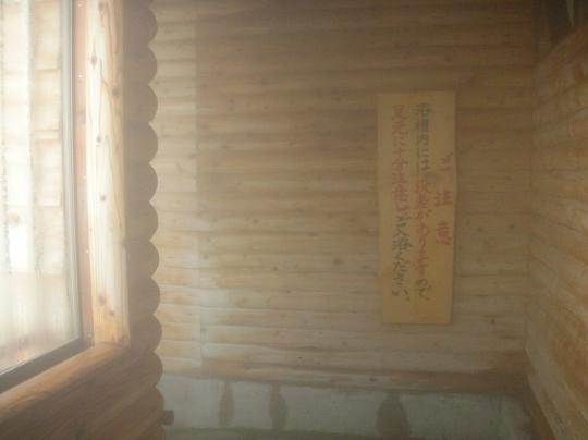2010年2月ニセコ温泉探索⑬