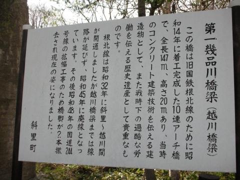 10年道東湯めぐり 越川温泉③
