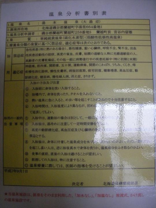 2010年2月ニセコ温泉探索⑳①