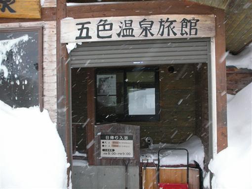 2010年ニセコ五色温泉③