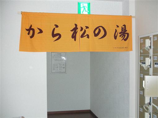 2010年ニセコ五色温泉⑨