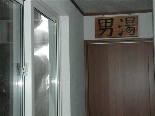 2010年ニセコ五色温泉⑮