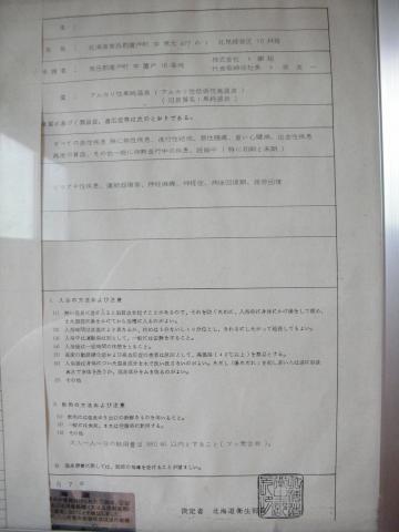 鹿の子荘分析表2