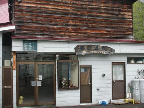 2010年ニセコ薬師温泉2