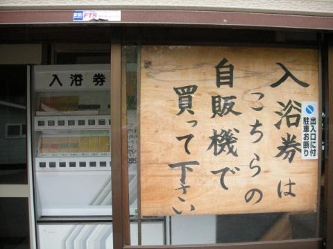 2010年ニセコ薬師温泉3