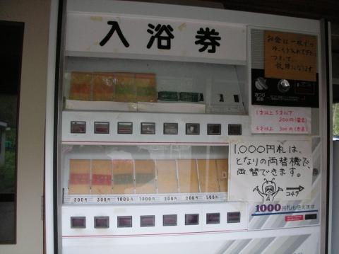 2010年ニセコ薬師温泉4