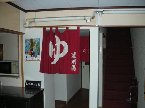 2010年10月31日オフ会 薬師温泉13