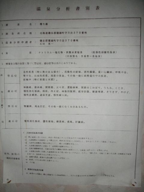 2010年10月31日オフ会 薬師温泉18