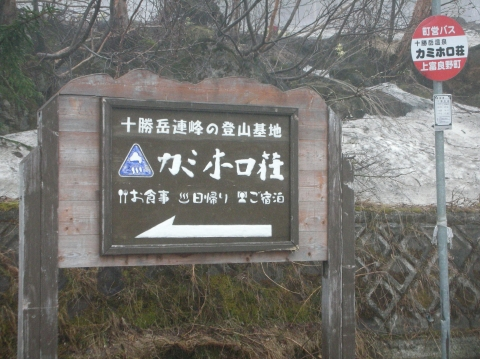 富良野カミホロ荘1