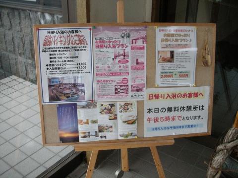 富良野カミホロ荘4