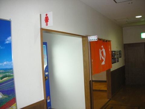 富良野カミホロ荘6