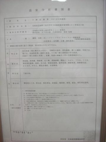 富良野カミホロ荘12