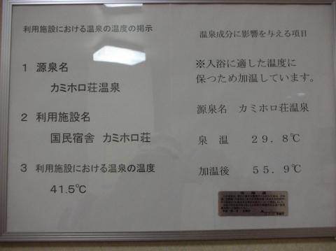 富良野カミホロ荘11