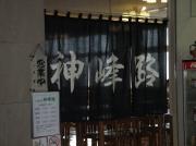 富良野カミホロ荘縮小1