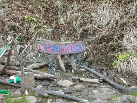 2010年6月 岩間温泉37