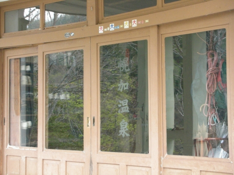 2010年 ホロカ温泉旅館3
