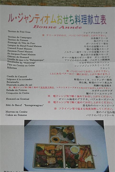 2011年 御正月フレンチおせち料理2