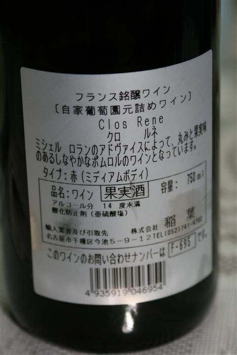 2011年 御正月フレンチおせち料理40