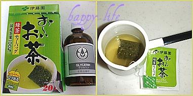 緑茶化粧水作り