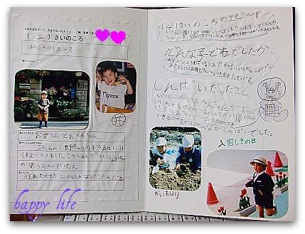 ぼくのえほん5~6ページ