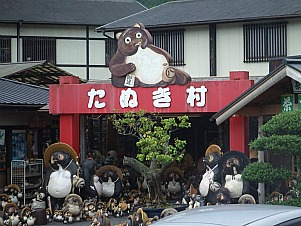 たぬき村 2