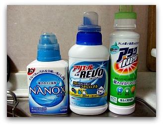 選択用洗剤