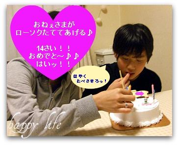 K 14歳の誕生日3