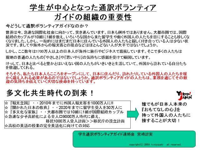 学生通訳ボランテイアガイド連絡会01